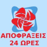 Αποφράξεις Κέντρου Αθήνας