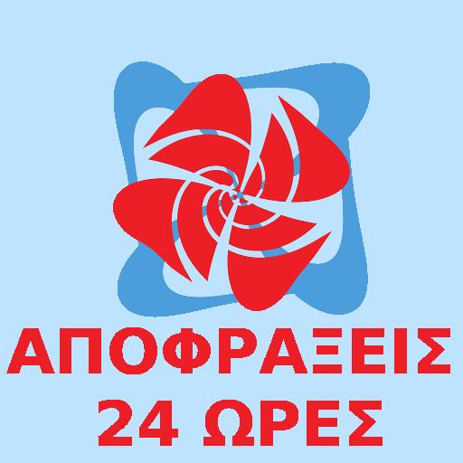 apofraxeis24-logo