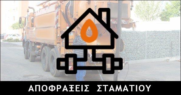 ΑΠΟΦΡΑΞΕΙΣ ΠΕΤΡΑΛΩΝΑ - ΣΤΑΜΑΤΙΟΥ
