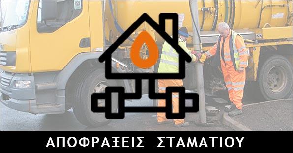 ΑΠΟΦΡΑΞΕΙΣ ΝΕΑ ΣΜΥΡΝΗ