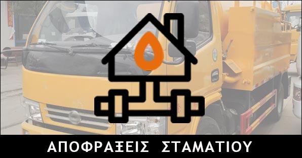 ΑΠΟΦΡΑΞΕΙΣ ΦΙΛΟΘΕΗ - ΣΤΑΜΑΤΙΟΥ