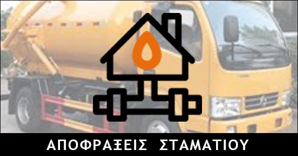 ΑΠΟΦΡΑΞΕΙΣ ΝΕΟΣ ΚΟΣΜΟΣ - ΣΤΑΜΑΤΙΟΥ